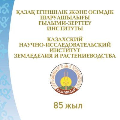 Историческая книга КазНИИЗиР_Страница_001