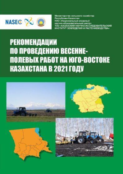 Рекомендация весенне-полевых работ_2021_page-0001
